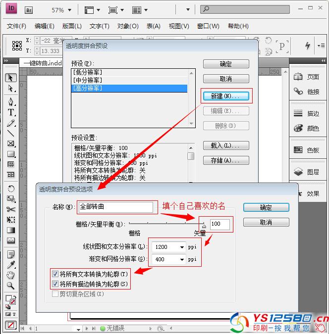 indesign cs4 發布pdf時文字自動轉曲怎么做?