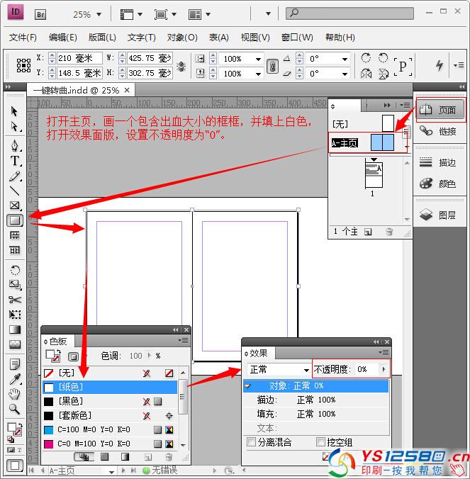 indesign cs4 发布pdf时文字自动转曲怎么做?图片