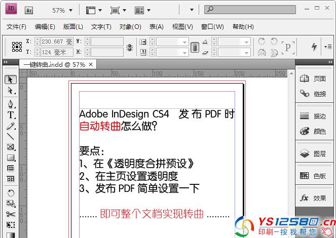 InDesign CS4 发布PDF时文字自动转曲1.jpg