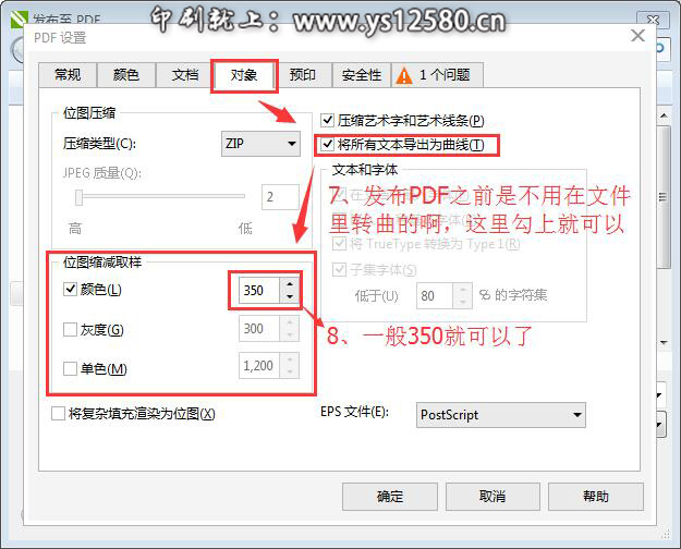 【cdr】coreldraw x8专业印刷pdf文件发布设置步骤