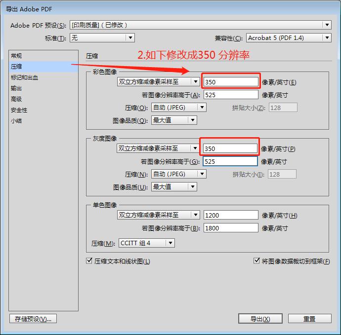 ID cc 2017 印刷标准的PDF设置2